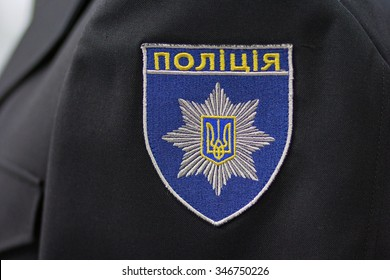 "Chevron ukrainian policeman in uniform with the inscription ""Police"" in the Ukrainian language"