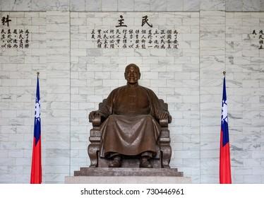 Chiang Kai-Shek Memorial Hall, Taipei, Taiwan - May 7, 2017 : Chiang Kai-Shek bronze statue with Taiwan flag, This place is a popular travel destination among tourists visiting Taiwan.