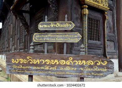 Chiang Mai, Thailand - 09 04 2017: Wat Phantao welcome sign