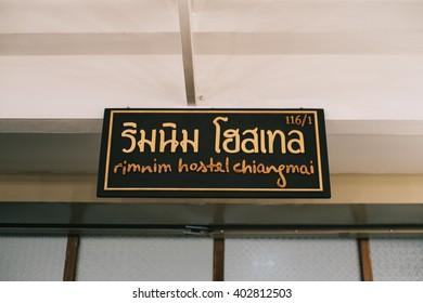 Chiangmai THAILAND - JANUARY 31 : Rimnim Hostel in Chiangmai, Hostel Name , on  January 31, 2016 in Chiangmai, Thailand.
