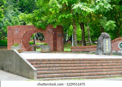Chiayi City / Taiwan - Aug. 2, 2018: The brick gate in the Chiayi Park in Taiwan.
