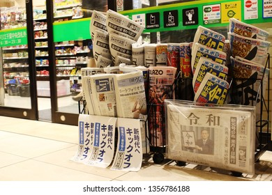 CHIBA, JAPAN - April 2, 2019:Newspapers, some with headlines on the announcement of 'Renwa' as the new Japanese imperial era name (gengo), in a rack by a NewDays convenience store in a train station.