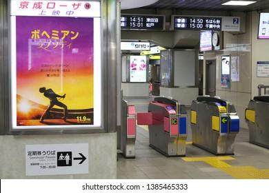 CHIBA, JAPAN - April 30, 2019: A poster advertising the movie 'Bohemian Rhapsody' on a pillar in a Chiba City Keisei line train station.
