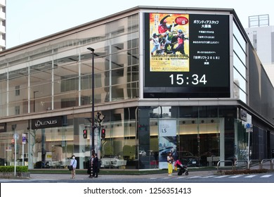 CHIBA, JAPAN - April 4, 2018: View of a Toyota Lexus showroom in Chiba City which has a giant screen. The ad on it is for volunteers to help at the WBSC Women's Softball World Championship 2018.