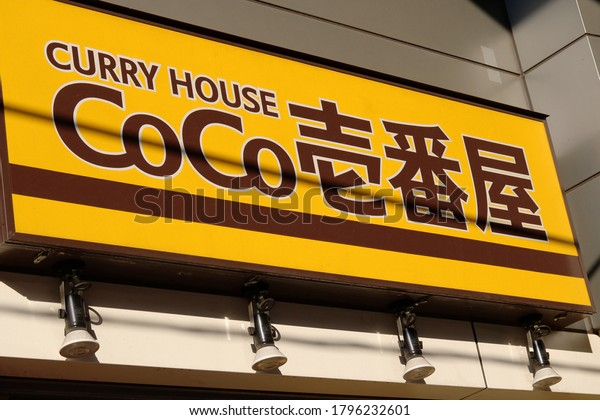 CHIBA, JAPAN - August 15, 2020: A sign on a branch of the Japanese curry restautant Coco Ichibanya chain.