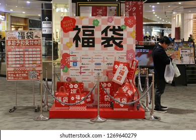 CHIBA, JAPAN - December 9, 2018: A display promoting new year Lucky Bags (Fukubukro) in an Aeon Mall in Makuhari, Chiba City.