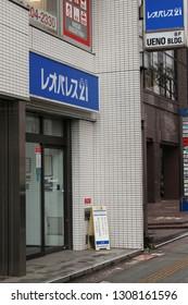 CHIBA, JAPAN - February 9, 2019: A branch of the property company Leo Palace 21 in Chiba City.