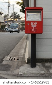 CHIBA, JAPAN - January 10, 2018: A small post box on a suburban street in Chiba City in the late afternoon.