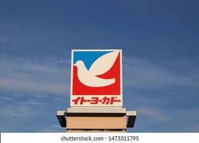 CHIBA, JAPAN - July 25, 2018: A large sign on a branch of retailer Ito Yokado in Chiba City.