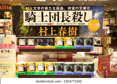 CHIBA, JAPAN - March 29, 2019: A Chiba City's bookstore display of a new small-format paperback edition (bunkobon) of Haruki Marakami's Killing Commendatore which is spread over four volumes.