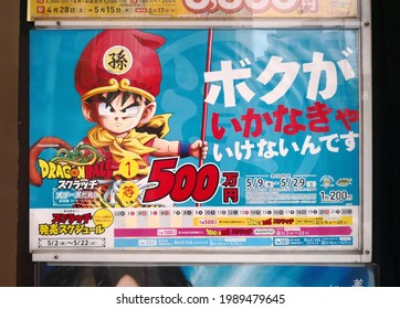 chiba, japan - may 06 2018: Japanese advertising poster depicting Son Gohan character from the anime and manga serie of Dragon Ball for a Japan National Lottery scratch-off tickets campaign.