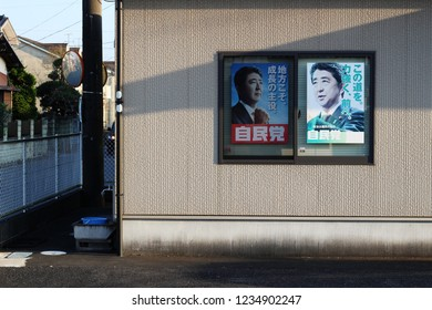 CHIBA, JAPAN - November 11, 2018: Posters for Japan Liberal Democratic Party, with Prime Minister Abe on them, on an office building in Sanmu City in rural Chiba Prefecture.