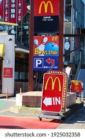CHIBA, JAPAN - November 15, 2018: Sign in front of a building housing a McDonalds restaurant and a bowling alley in Chiba City.