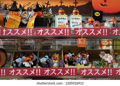 CHIBA, JAPAN - October 14th, 2018: Halloween products on display in a branch Can Do, a 100 yen store (a nationwide Japanese chain variety store where most products cost 100 yen).