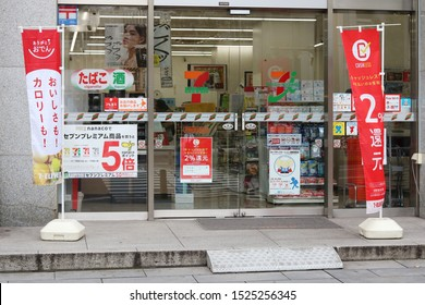 CHIBA, JAPAN - October 7, 2019: The front of a 7-Eleven convenience store in Chiba City. One of the banners is advertising a 2% rebate for customers using a cashless payment method.