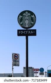 CHIBA, JAPAN - September 18, 2017: A tall sign outside a Drive-thru Starbucks coffee shop in Chiba City. The sign in katakana below the Starbucks logo reads 'doraibusuru-'.