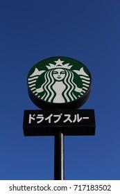 CHIBA, JAPAN - September 18, 2017: A tall sign for a Drive-thru Starbucks coffee shop in Chiba City. The sign in katakana below the Starbucks logo reads 'doraibusuru-'.