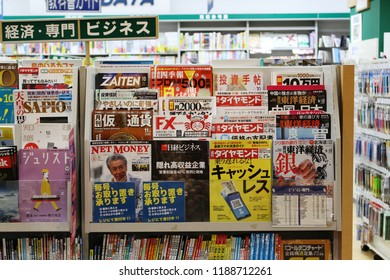 CHIBA, JAPAN - September 25, 2018: Business and economics magazine on a rack in a bookstore.