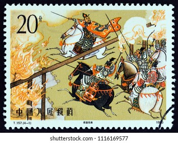 """CHINA - CIRCA 1990: A stamp printed in China from the """"Romance of the Three Kingdoms by Luo Guanzhong"""" 2nd issue shows Cao Cao leading night attack on Wuchao, circa 1990."""