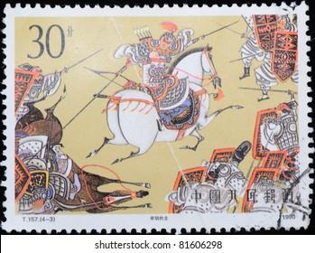 CHINA - CIRCA 1990: A stamp printed in China shows Zhao Zilong rescue the prince Liu in the Three Kingdom speriod , circa 1990