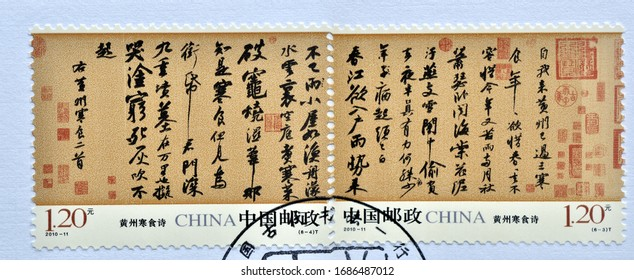 CHINA - CIRCA 2010: A stamps printed in China shows 2010-11  Ancient Chinese Calligraphy - Running Script Su shiPoems Composed during the Cold Food Festival in Huangzhou,  circa 2010.
