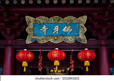 Chinatown, Singapore- 24 FEB 18: The Buddha Tooth Relic Temple and Museum is a Buddhist temple and museum complex located in the Chinatown district of Singapore.