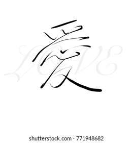 Chines Calligraphy LOVE, the word LOVE contains several parts, one of them is a word heart that is in the middle, that means LOVE is coming from the heart.The background is a English word LOVE
