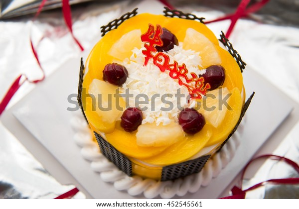 Strange Chinese Birthday Cake Stock Photo Edit Now 452545561 Birthday Cards Printable Nowaargucafe Filternl
