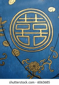 Chinese Calligraphy: Double Happiness, painted on wood door of typical Chinese temple