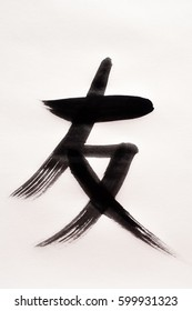 "Chinese calligraphy ""Friend"""