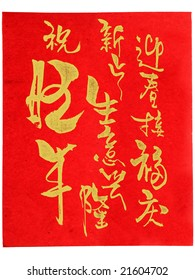 Chinese calligraphy on red paper contain meaning for Chinese New Year wishes