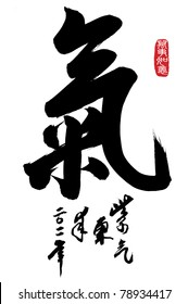 """Chinese Calligraphy """"qi"""" -- qigong, air,  a system of deep breathing exercise."""