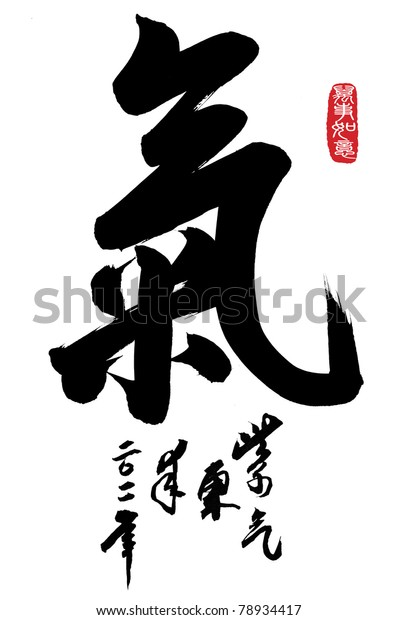 Chinese Calligraphy Qigong Air System Deep Stock Photo (Edit
