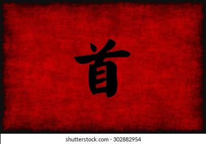 Chinese Calligraphy Symbol for Leadership in Red and Black