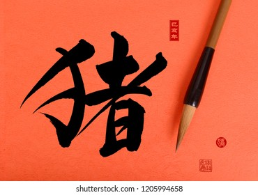 Chinese calligraphy translation: year of the pig,seal translation: Chinese calendar for the year of pig 2019.