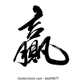 """Chinese Calligraphy """"Ying"""" - Win, Full and Profit."""