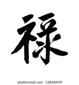 Chinese character 'Lu' means prosperity, career success.