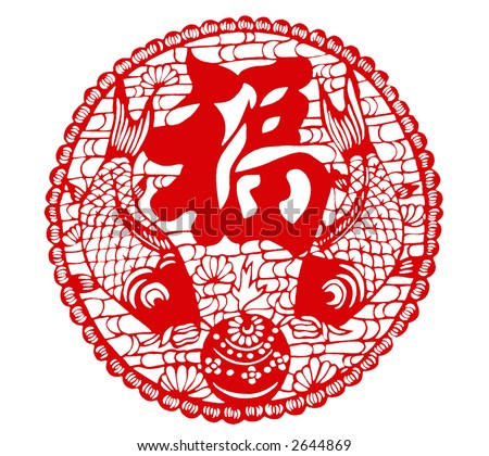 Chinese Character Luck Prosperity Stock Photo Edit Now 2644869