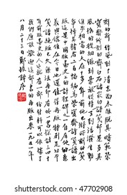 Chinese characters - black text on white background with a red seal.