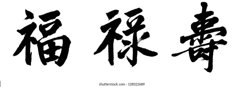 Chinese Character Images Stock Photos Vectors Shutterstock