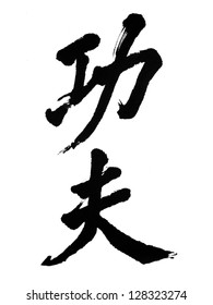 Chinese characters 'gongfu', means kung fu, martial artist.