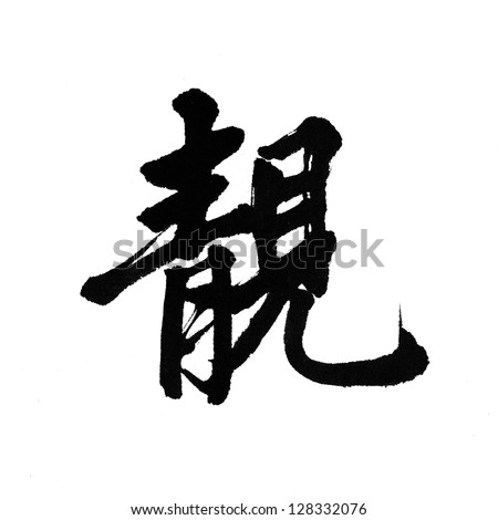 Chinese Characters Liang Means Beautiful Pretty Stock Photo Edit