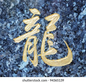 Chinese characters - the meaning of the dragon