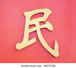 Chinese characters - meaning the people