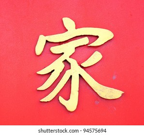 Chinese characters - meaning that the home