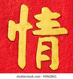 Chinese characters - meaning that the situation