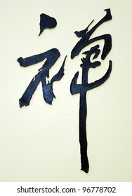 Chinese characters - the meaning of Zen