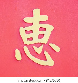 Chinese characters - means benefits