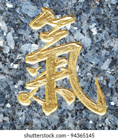Chinese characters - means that the gas