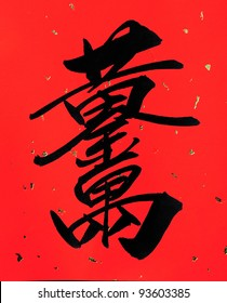 Chinese characters on red background - meaning a lot of gold for you